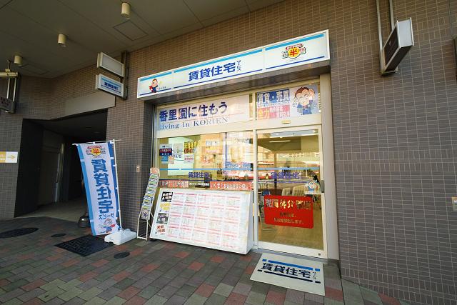 FC香里園店店舗写真